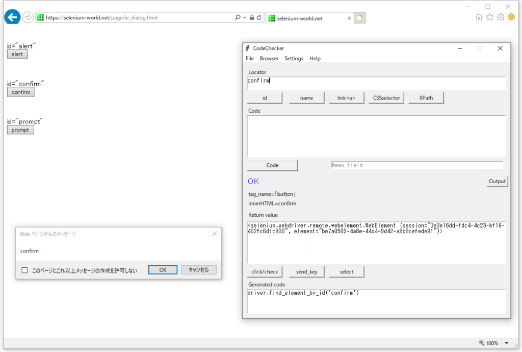 confirm dialog with checkbox